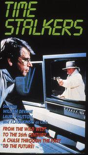 Путешественники во времени (1987)