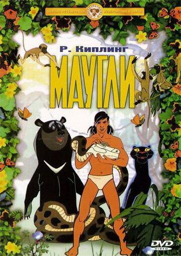 Маугли. Похищение (1968)