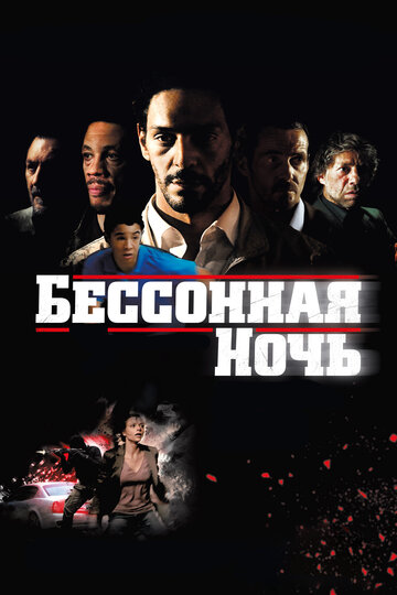 Фильм Бессонная ночь
