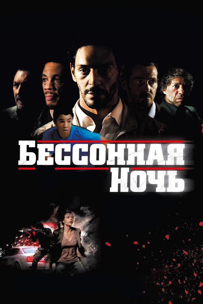 Бессонная ночь (2011) - смотреть онлайн