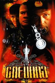Спецназ (2002)