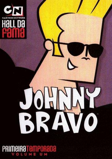 Джонни Браво / Johnny Bravo (1997)