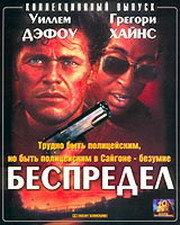 Фильм Беспредел