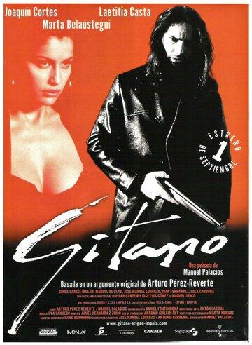 Цыган (2000)