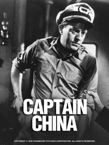Капитан Чайна (1950)