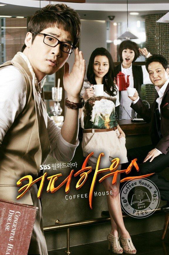 659628 - Кофейня ✦ 2010 ✦ Корея Южная