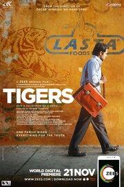 Смотреть онлайн Тигры