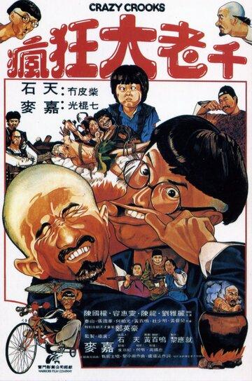 Безумные мошенники (1980)