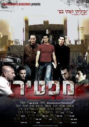 Мафтир (2008)