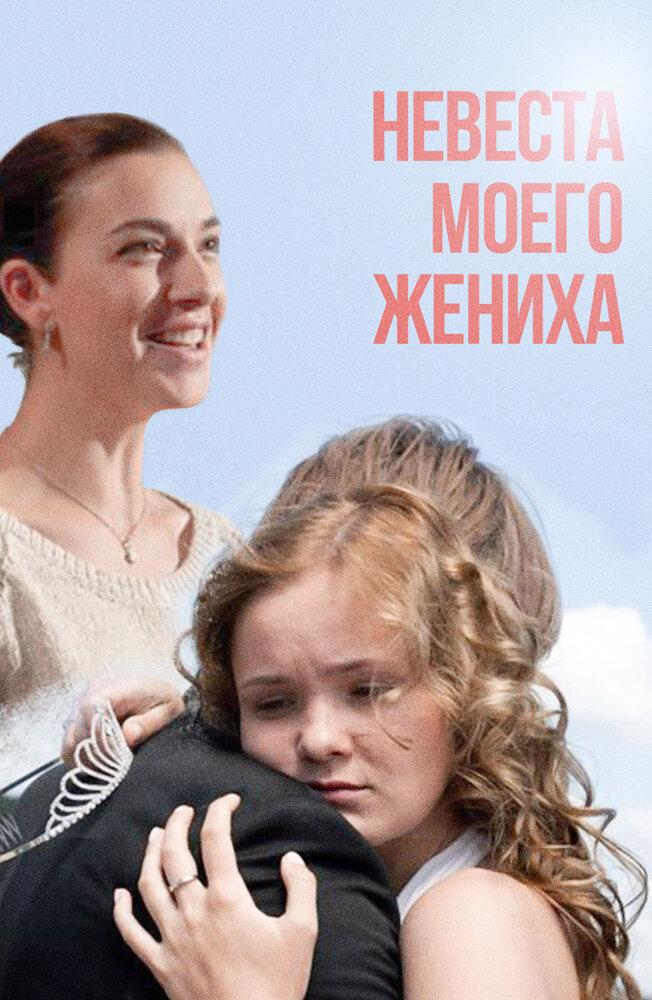 Невеста моего жениха / Nevesta moego zheniha (2013)
