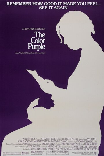 ����� ������� ����� (The Color Purple)