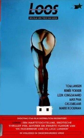Ложный (1989)