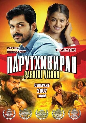 Парутхивиран (2007)