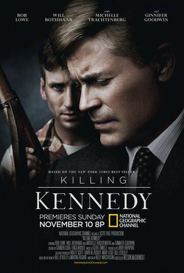 �������� ������� (Killing Kennedy)