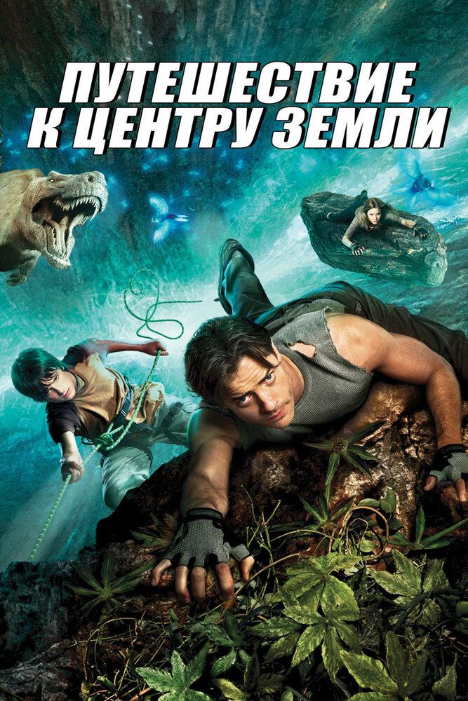 Путешествие к Центру Земли (2008) - смотреть онлайн
