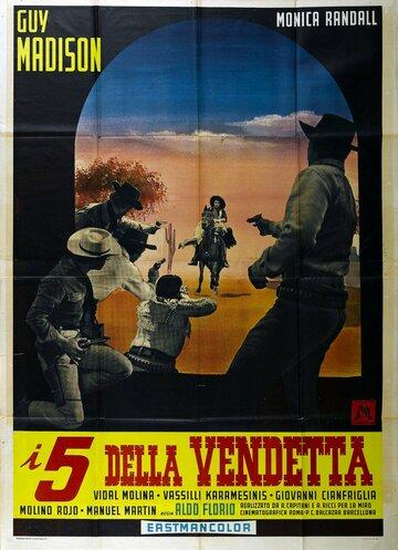 Пятеро для вендетты (1966)