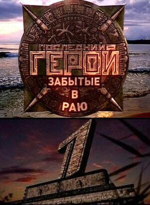 Последний герой (сериал, 6 сезонов) – КиноПоиск