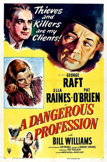 Опасная профессия (1949)
