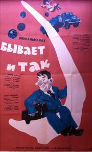 Бывает и так (1965)