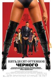 Пятьдесят оттенков черного (2016) смотреть онлайн фильм в хорошем качестве 1080p