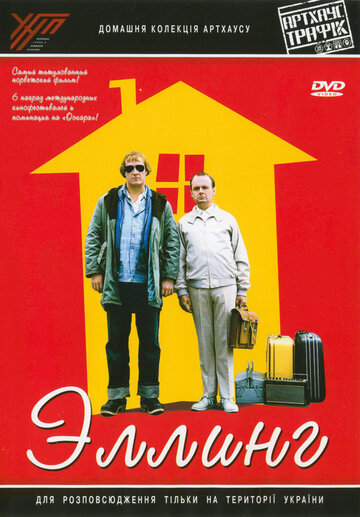 Постер к фильму Эллинг (2001)