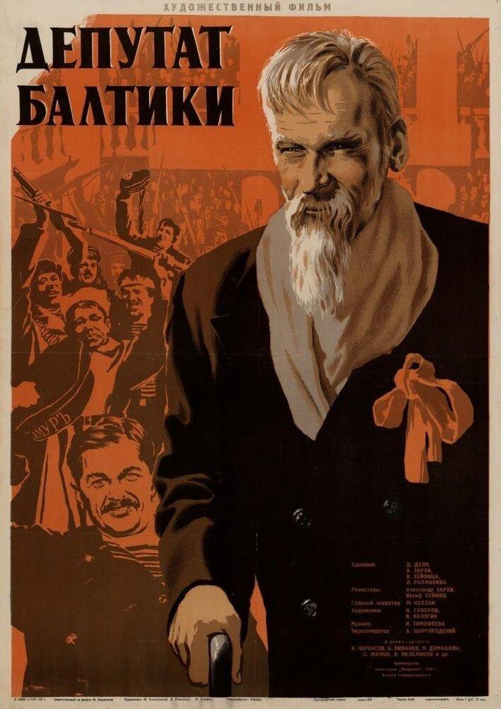 Фильмы Депутат Балтики
