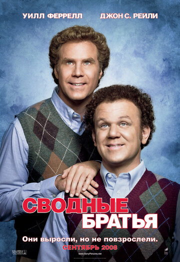 ������� ������ (Step Brothers)