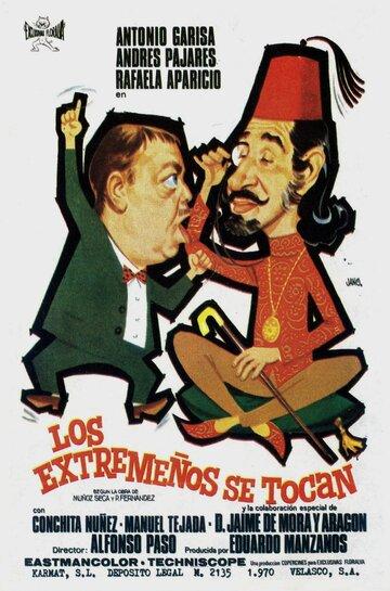 Простодушные эстремадурцы (1970)