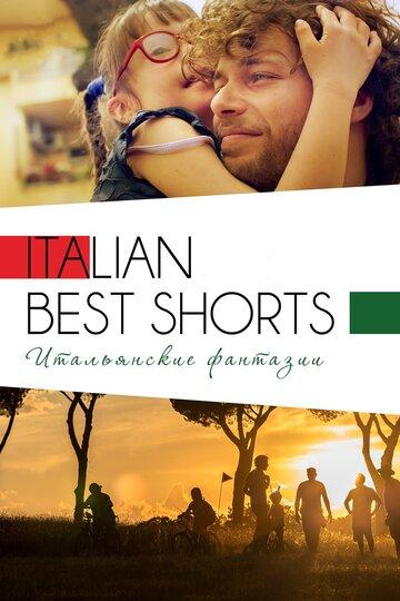 Italian Best Shorts 3: Итальянские фантазии 2018