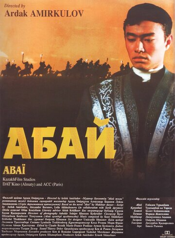 Абай (1995)