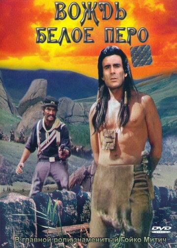 Вождь Белое Перо 1983