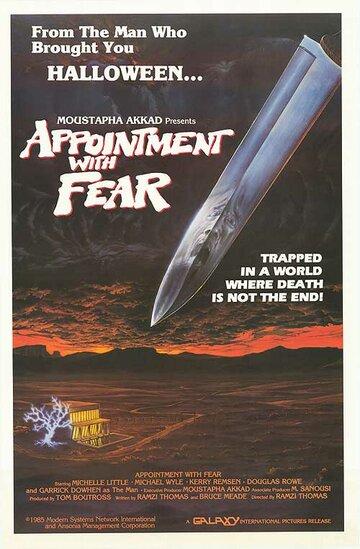 Встреча со страхом (1985)