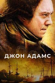 Джон Адамс