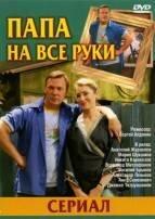Папа на все руки (2006)