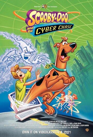 Скуби-Ду и кибер погоня 2001