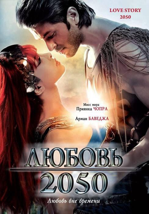 Любовная история 2050 - смотреть онлайн