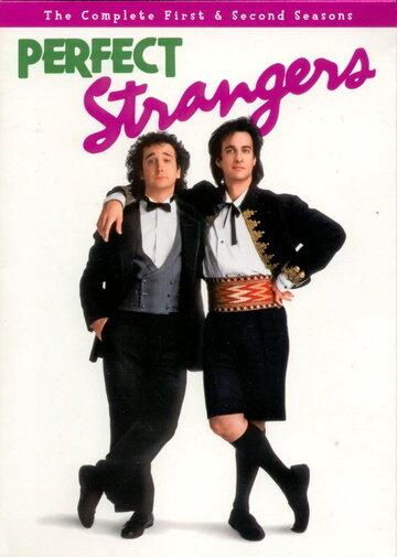 Идеальные незнакомцы (1986)