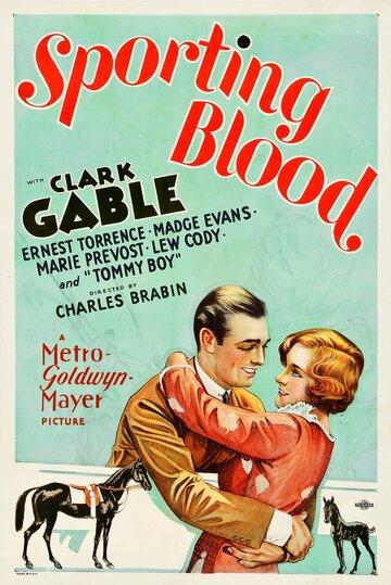 Кровавый спорт (1931)