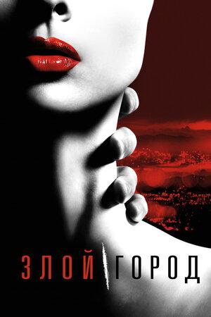 Злой город (2015)