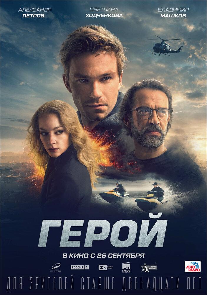 Герой (2019)