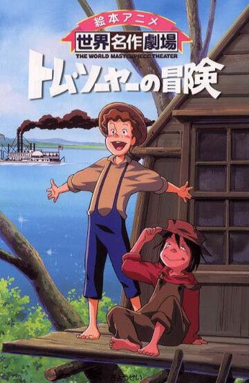 Постер Приключения Тома Сойера undefined