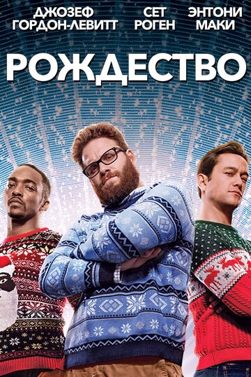 Рождество (The Night Before)