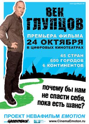Век глупцов (2009)