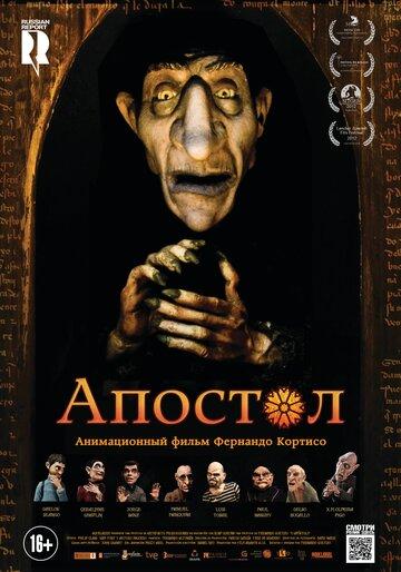 Апостол (2012) полный фильм онлайн