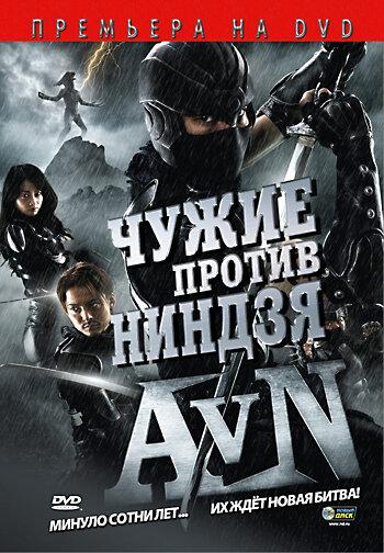 Чужие против ниндзя (2010) смотреть онлайн HD720p в хорошем качестве бесплатно