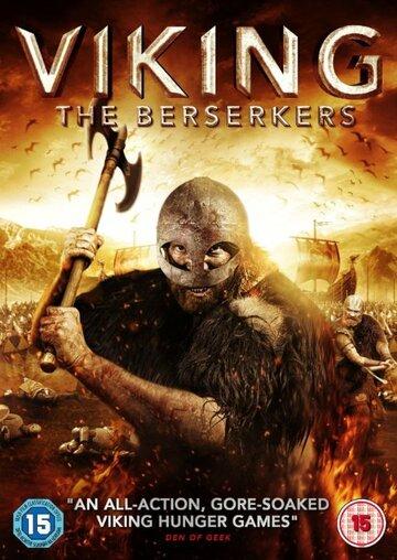 Вікінг: берсеркерамі (2014)