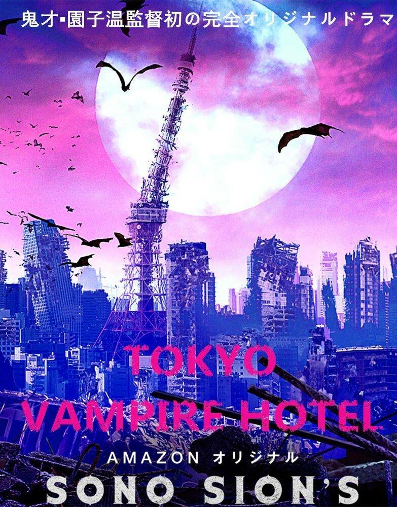 1044490 - Токийский отель вампиров ✦ 2017 ✦ Япония