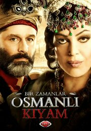 сериал Однажды в Османской империи: Смута смотреть онлайн