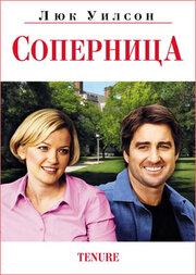 Соперница (2009)