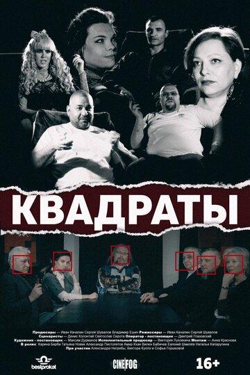 Фильм Квадраты